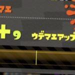 【スプラトゥーン2】ずーとS+0とSを行ききしてるわ、どうやったら上がれるんだよw