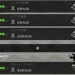 【スプラトゥーン2】自分が負けたのをマッチングのせいにできる素晴らしいゲーム