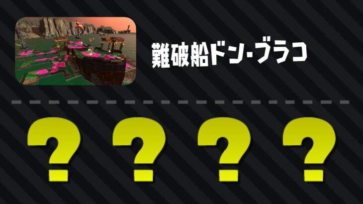 【スプラトゥーン2】祭りの時間じゃああああ!!【クマフェス】