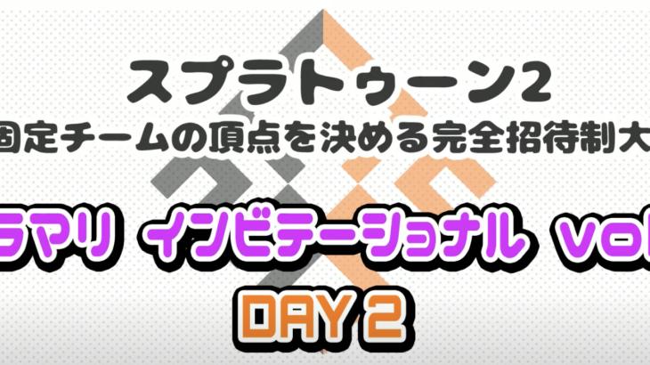 【スプラトゥーン2】完全招待制大会・カラマリインビテーショナルDAY2