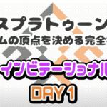 【スプラトゥーン2】招待制大会・カラマリインビテーショナル開催!